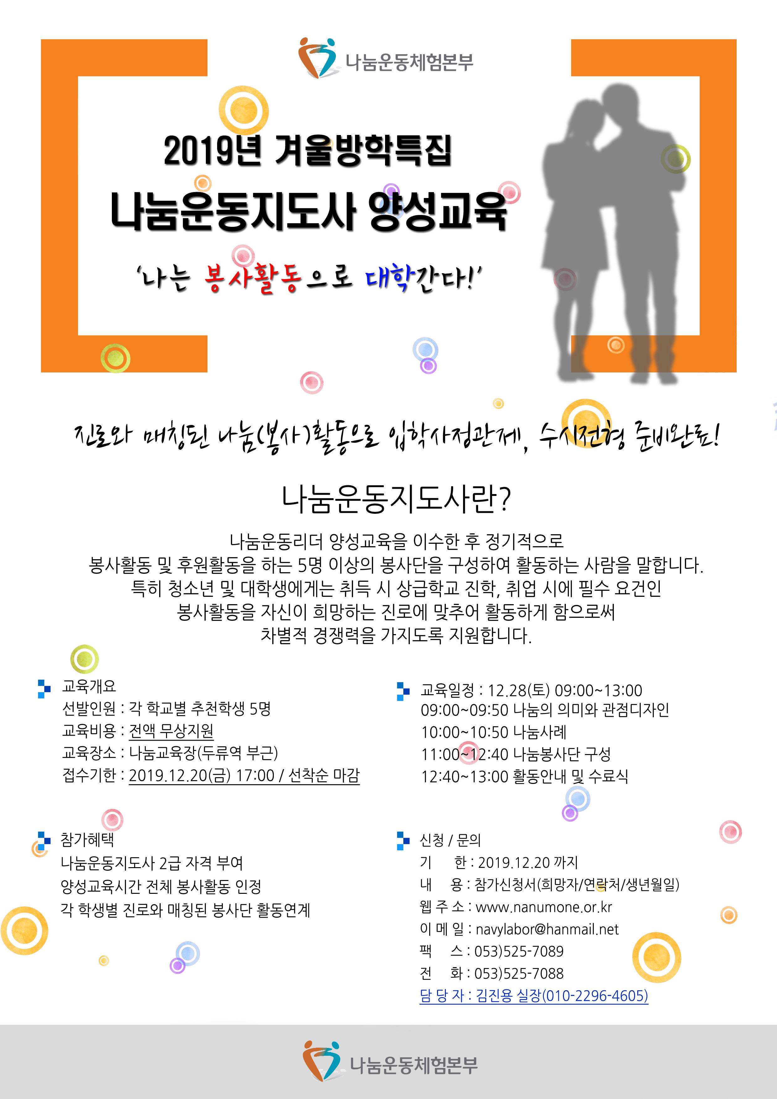 2019년겨울방학 나눔운동지도사 교육 홍보 copy.png