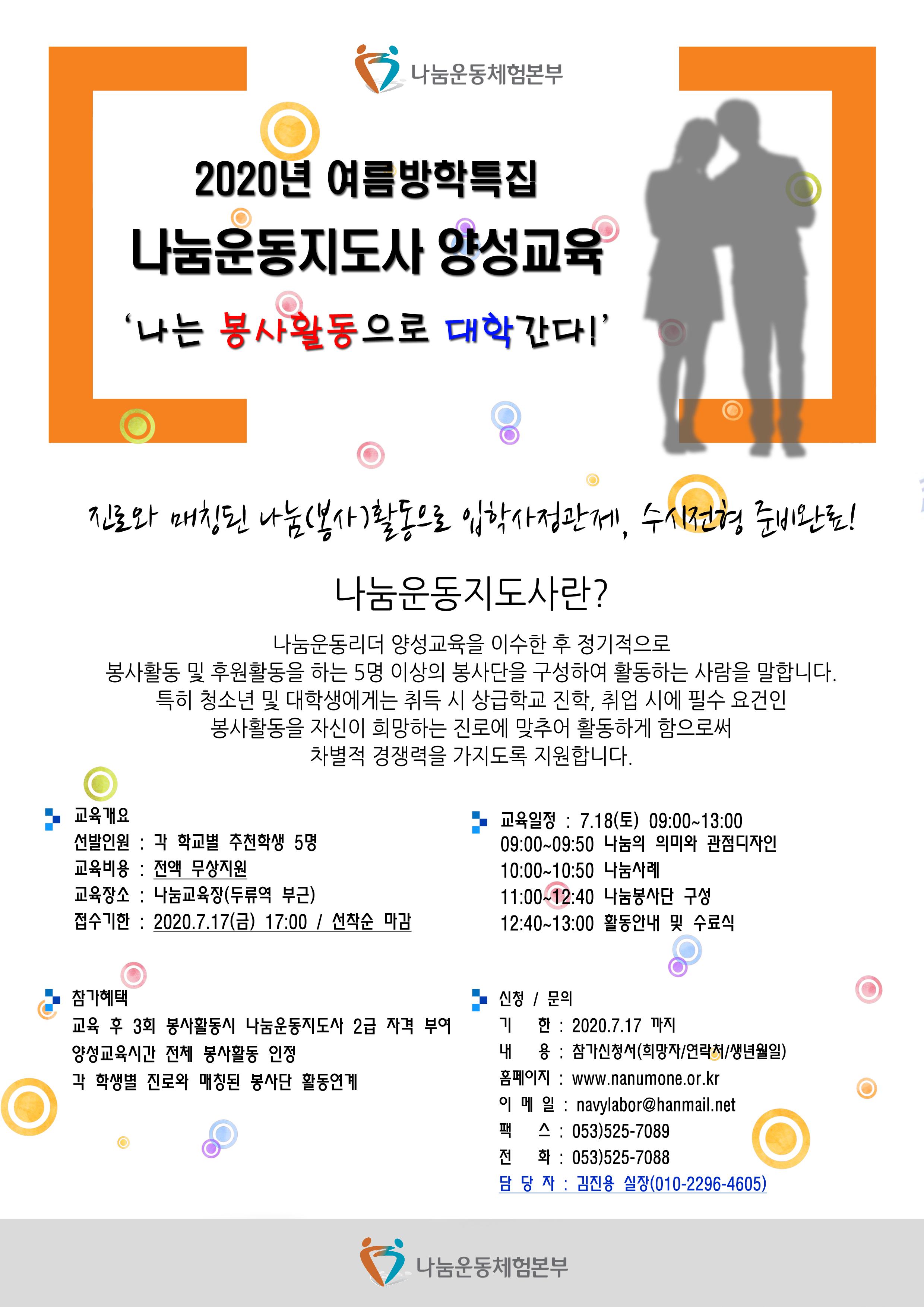 2020년여름방학 나눔운동지도사 교육 홍보 copy.png